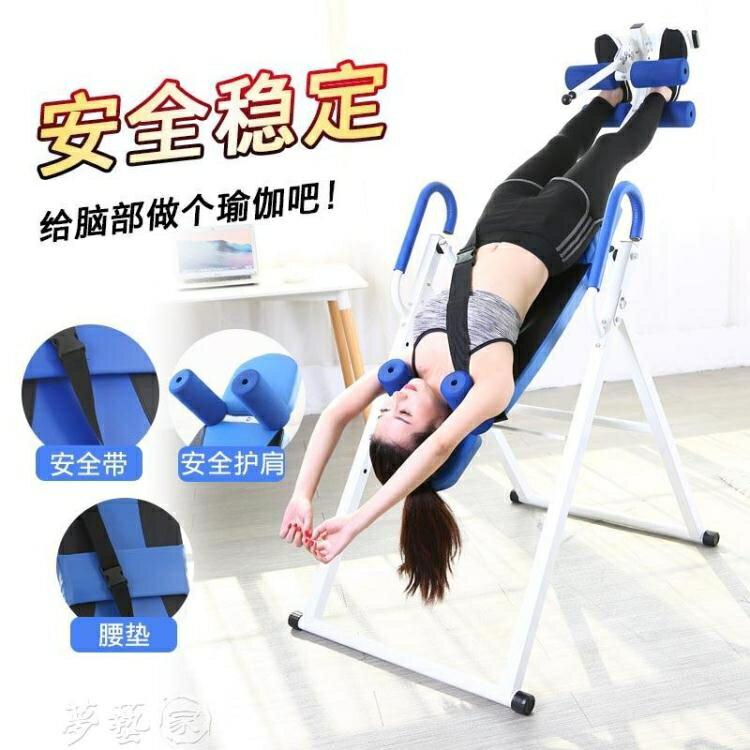【快速出貨】倒立機 倒立機家用瑜伽健身器材倒立倒吊器腳套倒掛增高拉伸輔助器   七色堇 元旦 交換禮物