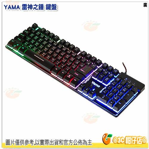送 鋼彈電競鼠墊 YAMA 雷神之錘 鍵盤 表面UV 機械式手感 七彩LED呼吸燈 19鍵不衝突按鍵 多種快捷 懸浮式按鍵