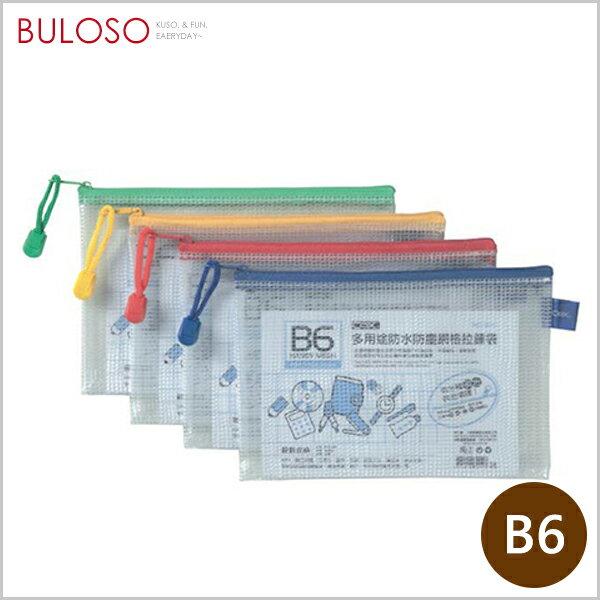 《不囉唆》COX三燕 B6網格橫式拉鏈袋 (不挑色/款) 收納袋 筆袋 文具【A431851】