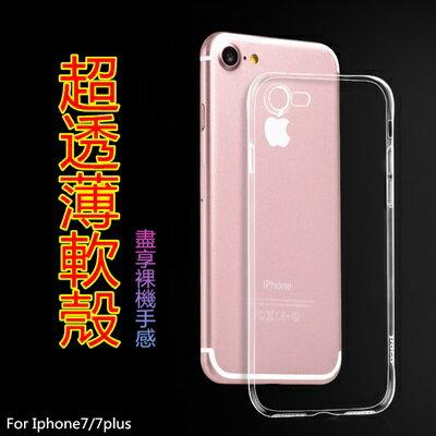 ~Iphone7透明手機殼~超透輕薄環保 蘋果手機保護套2色73pp61~ ~~米蘭 ~