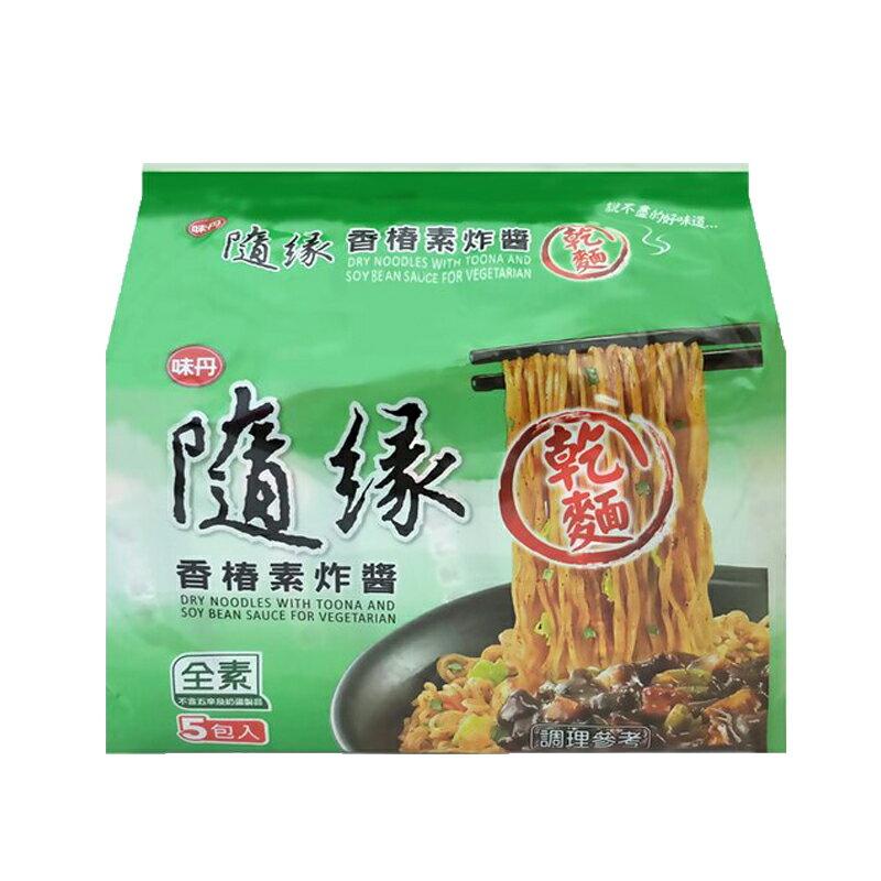 味丹 隨緣 香椿素炸醬乾麵 84g (5入)x6袋/箱【康鄰超市】