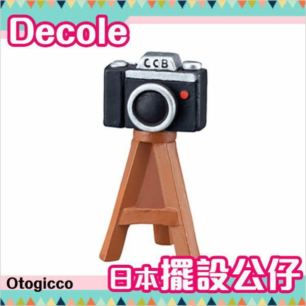 Decole 擺設公仔 三角架 相機 Otogicco  該該貝比  ☆