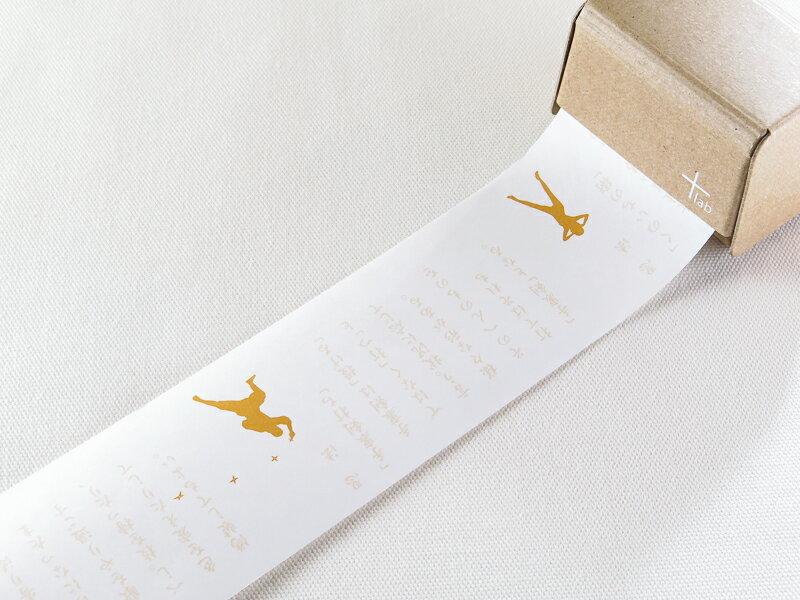 *小徑文化*日本進口山櫻紙品 +lab 標籤便條紙 - 忍者 ( 351068 )