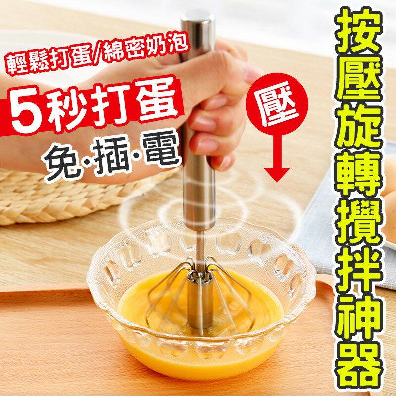 現貨 半自動打蛋器 按壓打蛋器 攪拌器 按壓攪拌器 按壓式打蛋器 按壓式攪拌器 奶泡器 打奶泡