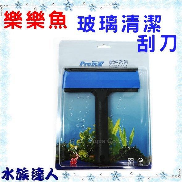 【水族達人】樂樂魚FishLive《玻璃清潔刮刀.凱旋大刮刀》去除水漬髒污超強!