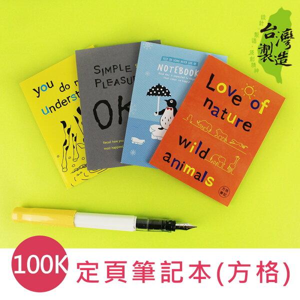 珠友NB-10009100K定頁筆記本(方格)記事本隨身筆記側翻筆記30張(A46-A50)