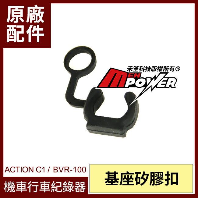 【配件類】安全帽機車行車紀錄器 原廠配件03 矽膠扣 適用ACTION C1/BVR-100【禾笙科技】