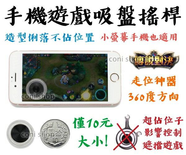 【coni shop】第四代手機螢幕迷你吸盤搖桿 免藍牙連接 便攜 吸盤 遊戲搖桿 手柄 手把 傳說對決 類比搖桿