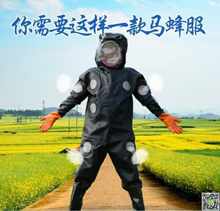 防蜂衣 馬蜂服防蜂衣全套透氣專用防蜂連體衣加厚帶風扇散熱養蜂服馬蜂衣  領券下定更優惠