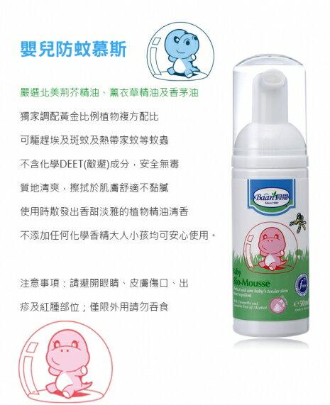 『121婦嬰用品館』貝恩 嬰兒防蚊慕斯 50ml(莉芥) 1
