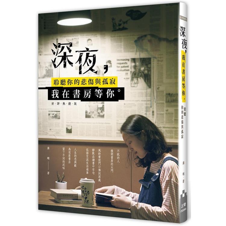 深夜,我在書房等你(好評熱銷版):聆聽你的悲傷與孤寂 | 拾書所