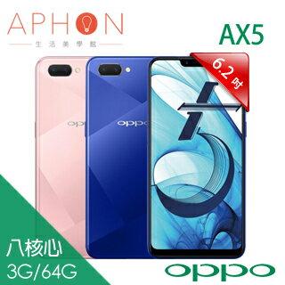 【Aphon生活美學館】OPPOAX56.2吋3G64G智慧型手機-贈送空壓殼+玻璃保護貼+16G記憶卡
