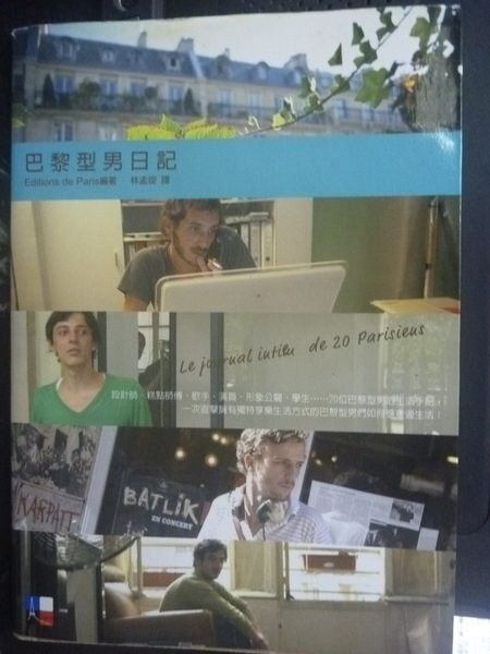 【書寶二手書T4/嗜好_JPE】巴黎型男日記_Editions de Paris INC.