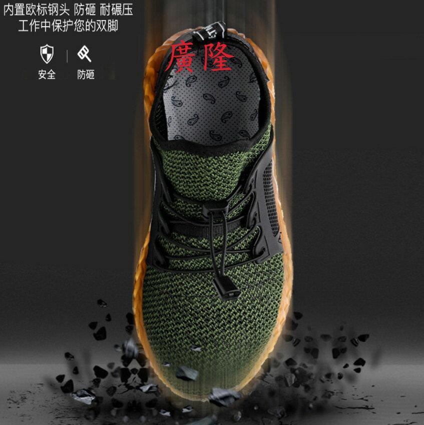 ~廣隆~促銷中 運動鞋  QQ凱夫拉底 防彈布 透氣鞋 防護鞋 勞保鞋 工作鞋 安全鞋 鋼頭鞋 防撞鞋 護腳鞋