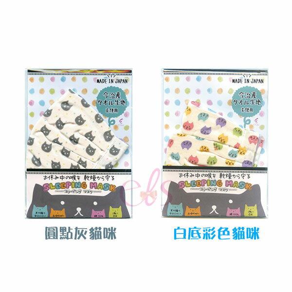 日本製今治純棉抗菌立體睡眠面膜口罩-白底彩色貓咪圓點灰貓咪二款供選☆艾莉莎ELS☆