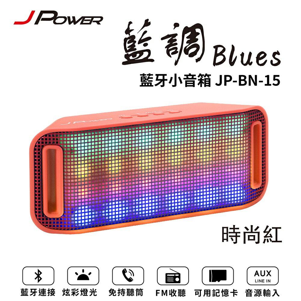 【迪特軍3C】J-Power藍調 夜燈藍牙喇叭 紅 藍牙配對 內置麥克風 可語音通話 免持