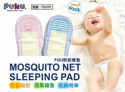 【尋寶趣】PUKU 藍色企鵝 防蚊睡墊 輕巧 兒童寢具 防蚊蟲 方便收納 嬰兒/幼兒/小孩 P30701