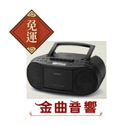 【金曲音響】SONY三合一手提音響(CFD-S70)