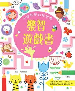 【維京國際】英國Usborne經典遊戲書系列-樂智遊戲書:小女孩夢幻狂想曲
