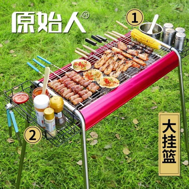 原始人燒烤爐戶外3-5人以上木炭燒烤架全套家用烤肉工具摺疊爐子2HM   秋冬新品特惠