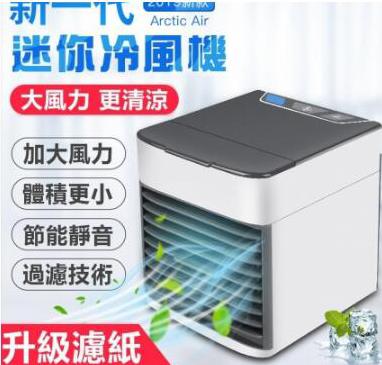 【台灣現貨】 冷風機 迷妳冷風機 空調 辦公室小型冷氣 便攜式學生宿舍床上小風扇 家用制冷