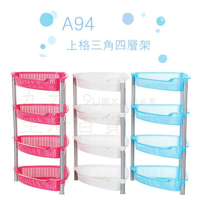 【九元 】A94 上格三角四層架 浴室置物架 三角置物架 製 KW