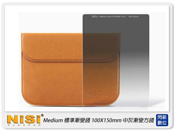 閃新科技:【分期0利率,免運費】耐司NISI方型濾鏡MediumND80.9漸變鏡100X150mm中灰漸變方鏡降3格