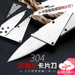 走走去旅行99750【FF026】304折疊式卡片刀 多功能卡刀 戶外便攜刀具 卡片型小刀 隨身工具 隨機出貨