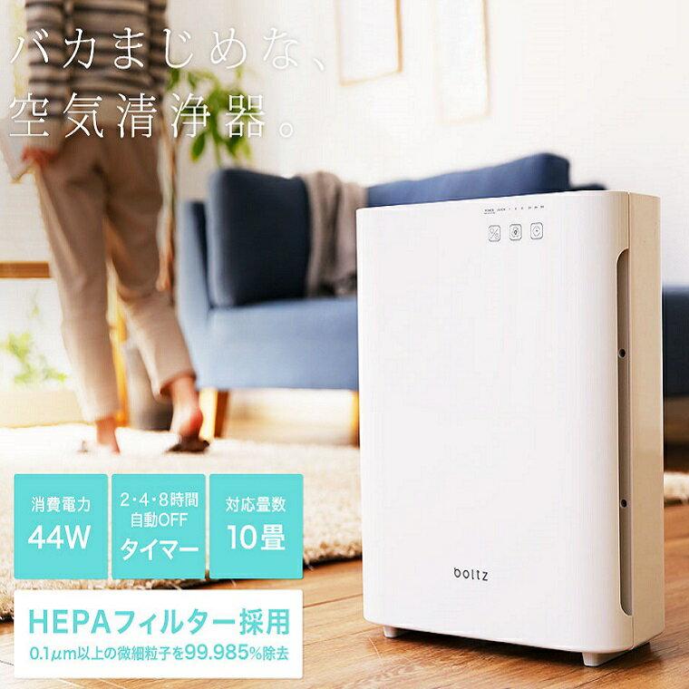 日本boltz / 時尚空氣清淨機 PM2.5 HEPA 約5坪  / a221 / e199-g1007-1000。1色。(10990)日本必買代購 / 日本樂天。件件免運 0