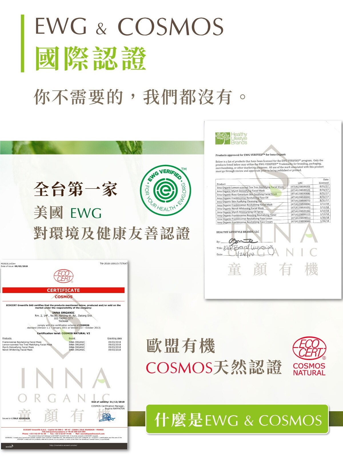 MIT👍滿額贈♥️【Inna Organic 童顏有機】沒藥水潤淨化隱形面膜 (1片) 9