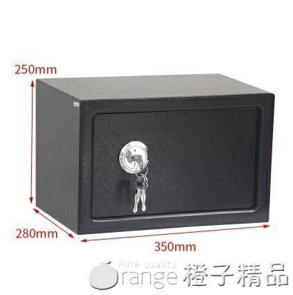 保險箱小型家用 17K全鋼保管箱迷你保險盒防盜辦公保險櫃箱機械鎖 快速出貨