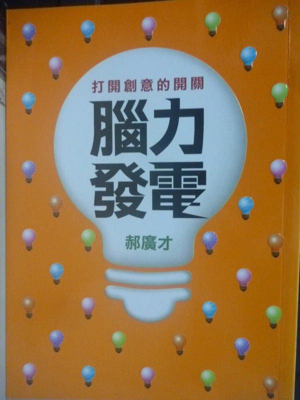 【書寶二手書T6/行銷_IOU】腦力發電--打開創意的開關_郝廣才