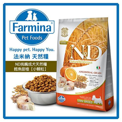 ~力奇~法米納Farmina~ ND挑嘴成犬天然低穀糧~鱈魚甜橙^(小顆粒^)800g ~