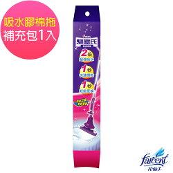 【驅塵氏】吸水膠棉拖補充包