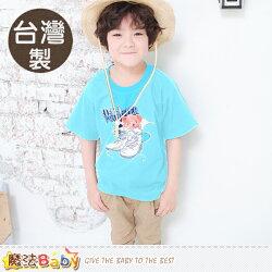童裝 台灣製插畫純棉短袖T恤 魔法Baby~k50366