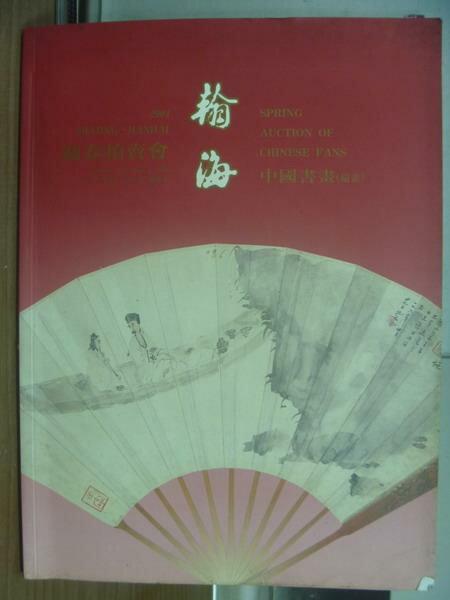 ~書寶 書T2/收藏_XEX~翰海2004迎春拍賣會_中國書畫 扇畫 _2004  1