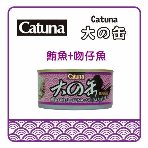 【力奇】Catsin 大的罐 貓罐 鮪魚+吻仔魚-170g -19元/罐 >可超取(C202G04)