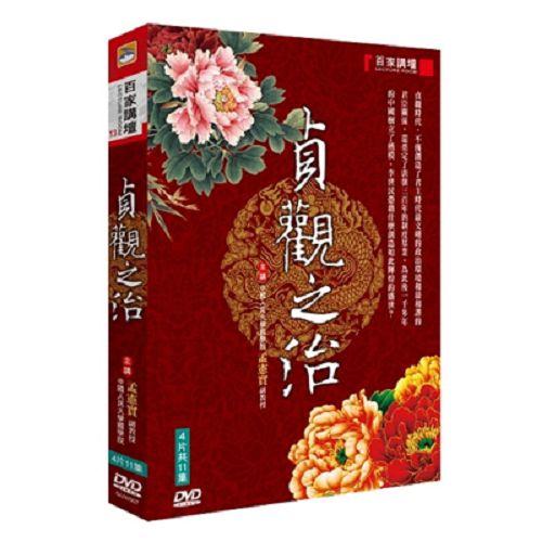 百家講壇(13)貞觀之治DVD (全11集/4片裝)