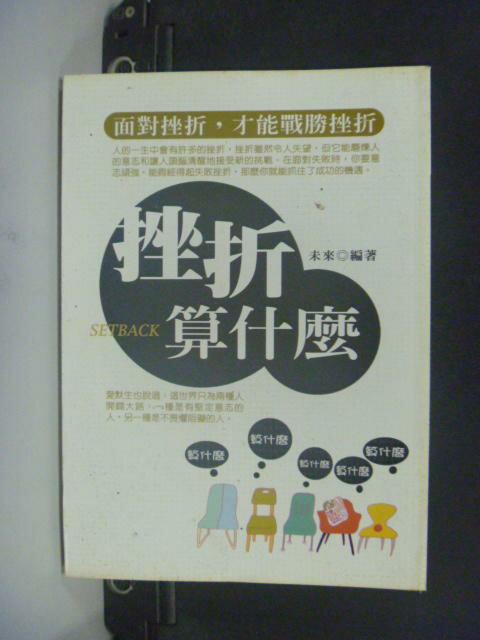 【書寶二手書T8/心靈成長_HLN】挫折算什麼_未來