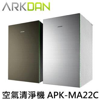 ARKDAN 空氣清淨機 APK-MA22C ◆適用24坪以下大空間◆PM2.5過濾效果高達99.97%