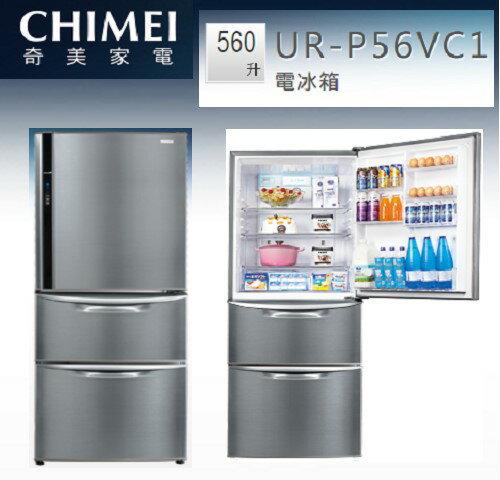 【佳麗寶】(CHIMEI奇美)560公升 三門變頻節能電冰箱UR-P56VC1(另售Panasonic NR-C618HV) 實體門市更安心