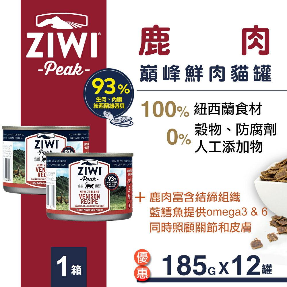 ZiwiPeak巔峰 93%鮮肉貓罐頭 鹿肉(185g 一箱12罐)