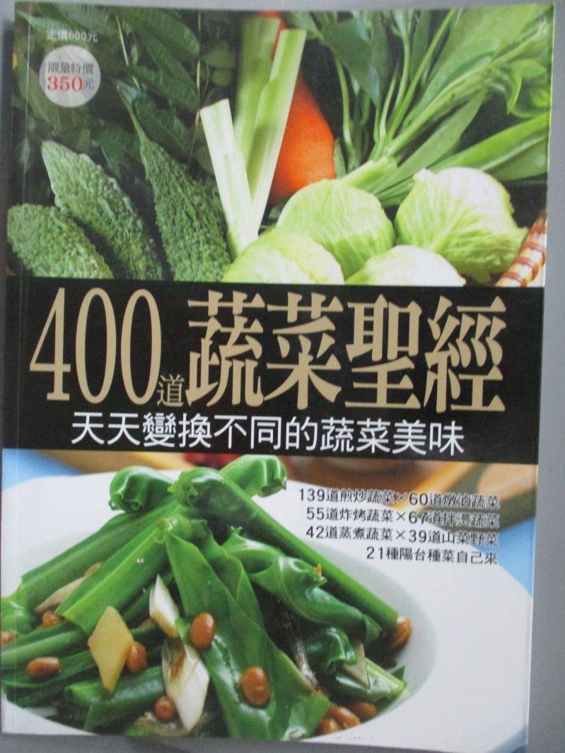 ~書寶 書T9/餐飲_WGW~400道蔬菜聖經_楊桃編輯部