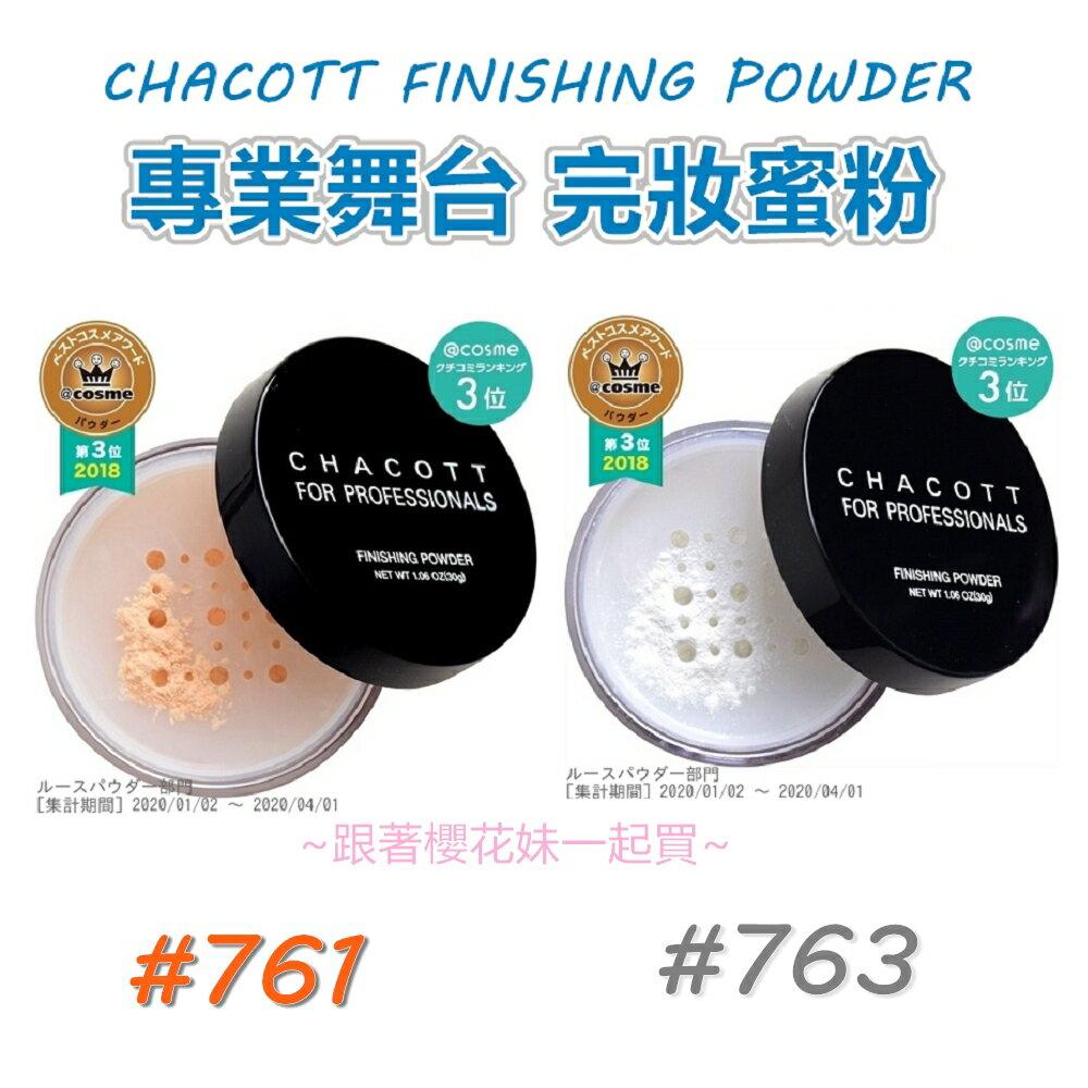 日本CHACOTT 完妝蜜粉 FINISHING POWDER 30g (黑蓋蜜粉)