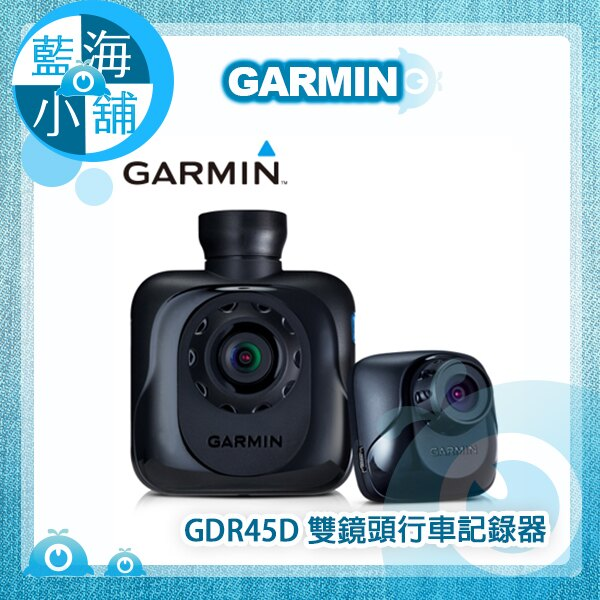 GARMIN GDR45D 雙鏡頭120度廣角行車記錄器