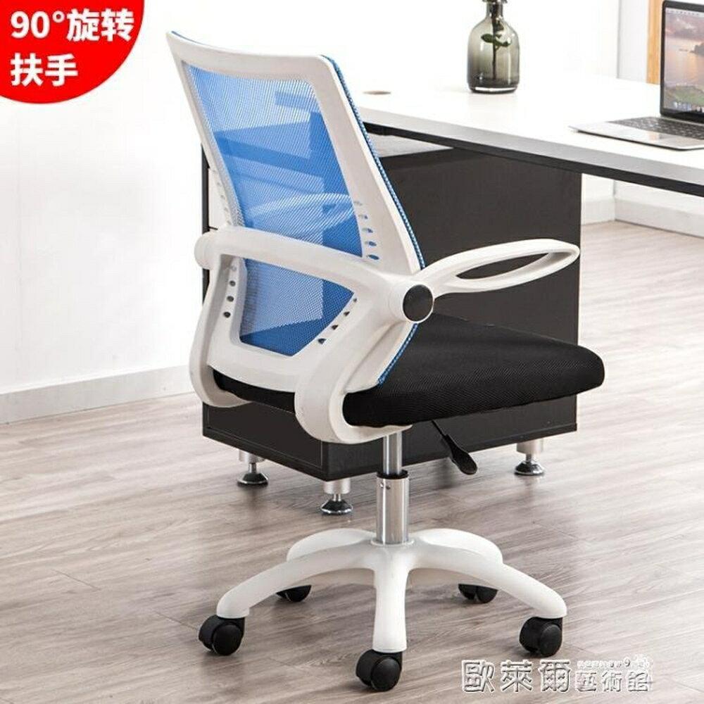 靠背椅家用電腦椅懶人辦公椅升降轉椅職員現代簡約座椅人體工學靠背椅子MKS 清涼一夏钜惠