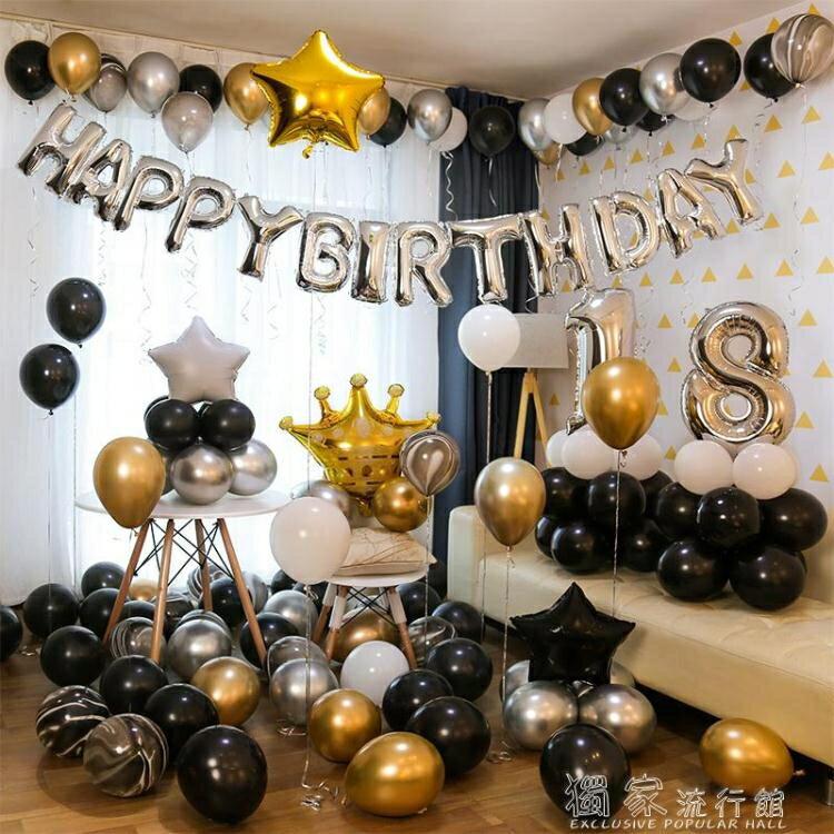 生日佈置生日快樂派對趴體女孩男生場景佈置