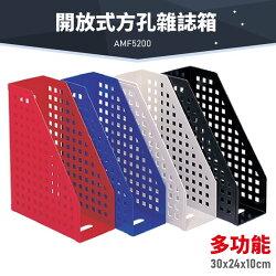 台灣品牌~韋億 AMF5200 多功能開放式方孔雜誌箱 書架 公文架 雜誌架 雜誌箱 資料架 檔案架 文件架 辦公文具