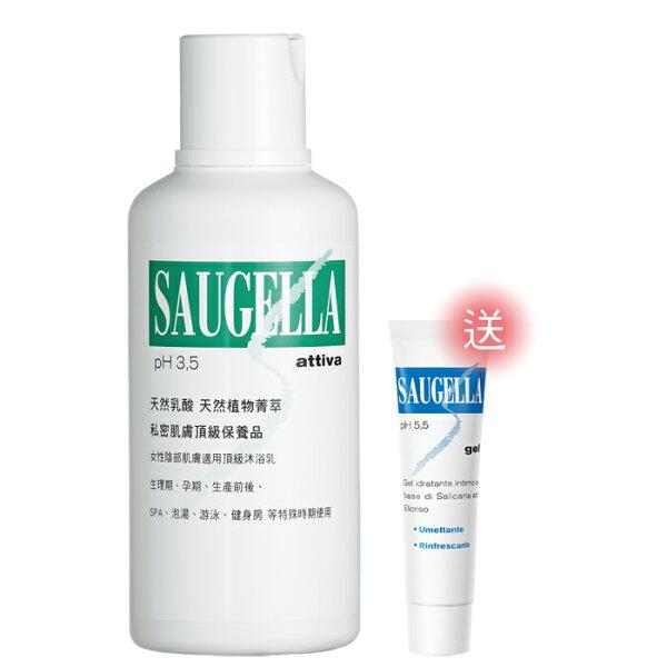 (買就送凝膠)SAUGELLA賽吉兒pH3.5菁萃潔浴凝露【加強型】500ml
