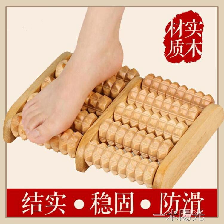 按摩腳底按摩器穴位足底揉捏家用滾輪木質足部按腳神器腳底按摩器yh